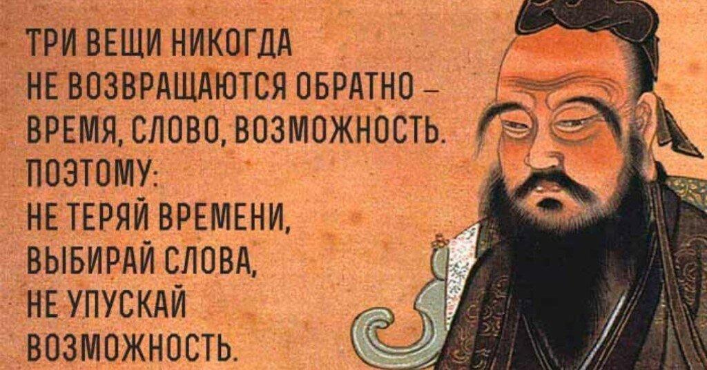 Мудрые картинки конфуций