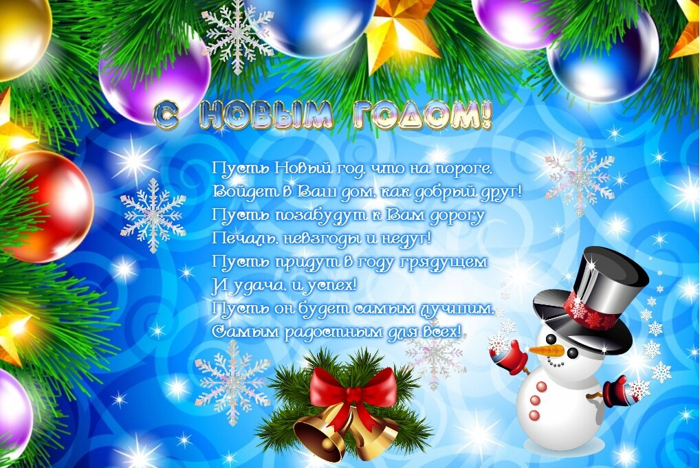 Днем, открытка для нового года стихи
