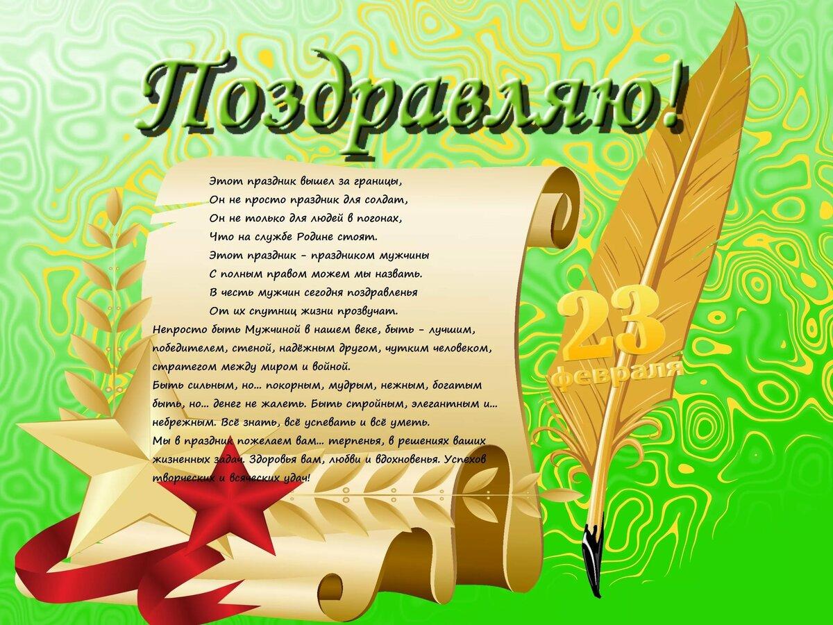 Поздравление с днем 23 февраля открытка, днем рождения