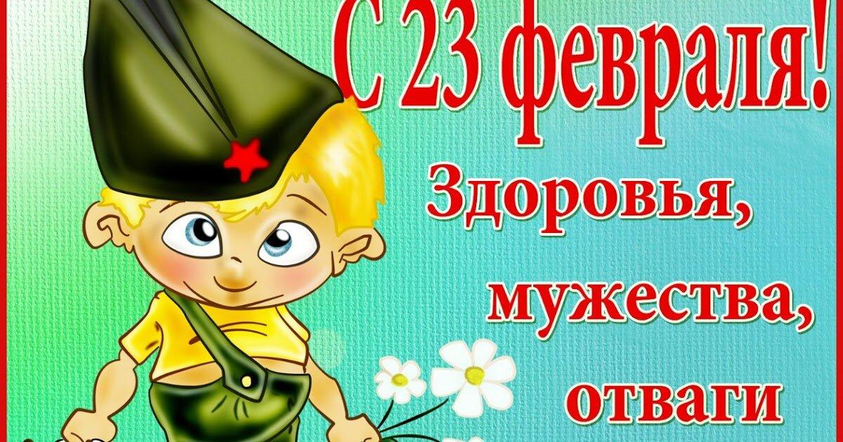 Открытка на 23 февраля поздравление для мальчиков, рисунки смешные поздравляю