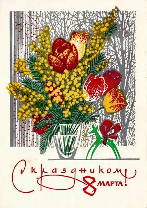 Последний, белорусские открытки с 8 марта
