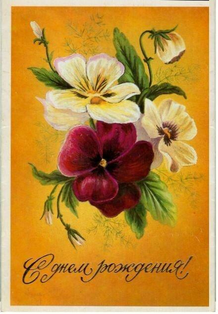 Днем, открытка 2002г с днем рождения худ чумакова