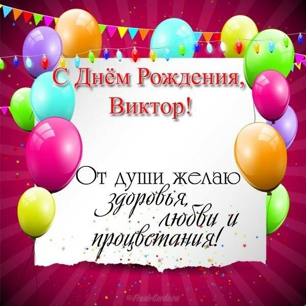 Поздравление с днем рождения вите