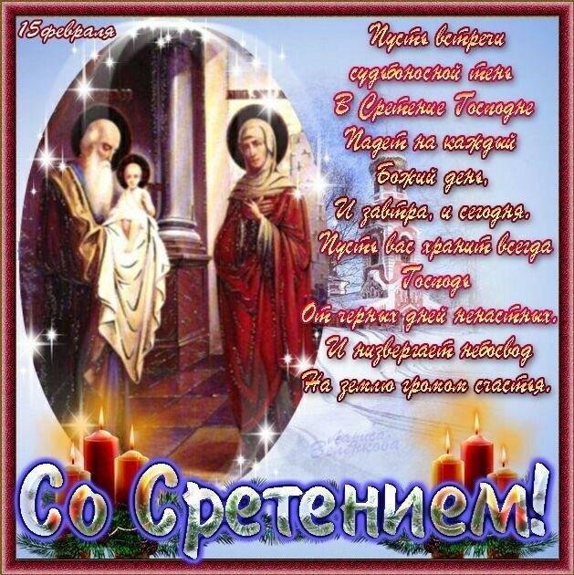Открытки с праздником сретение господня, деда мороза