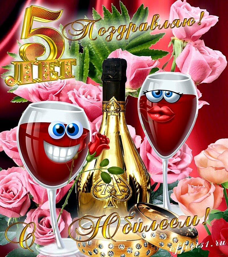 Днем рождения, открытки поздравления 5 лет совместной жизни