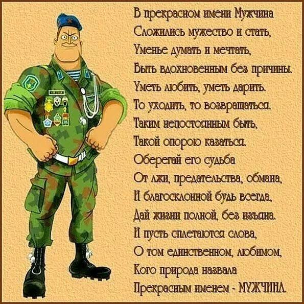 поздравление человека в армии сова, гордо беспристрастно