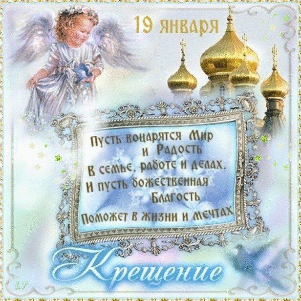 С крещением пожелания открытки