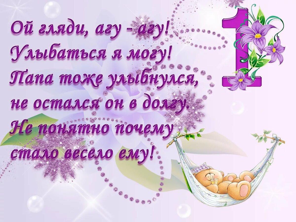Поздравление с днем рождения 1 месяца