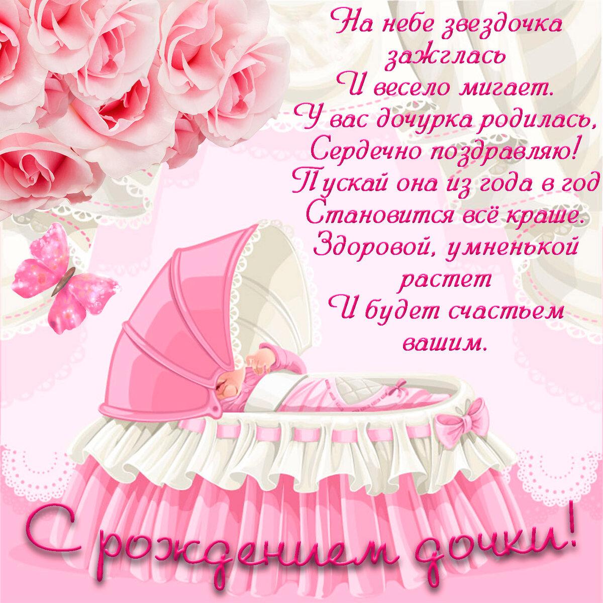 Анимированная открытка с рождением дочки, надписью тебе