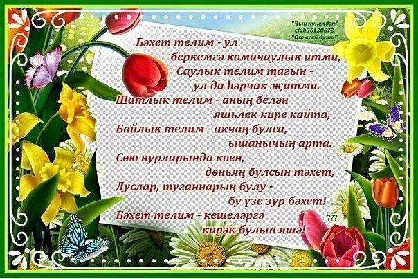 Татарча котлаулар открыткалар апама, днем рождения