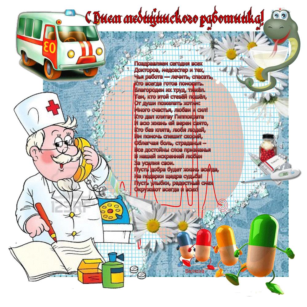 День работника скорой помощи открытки