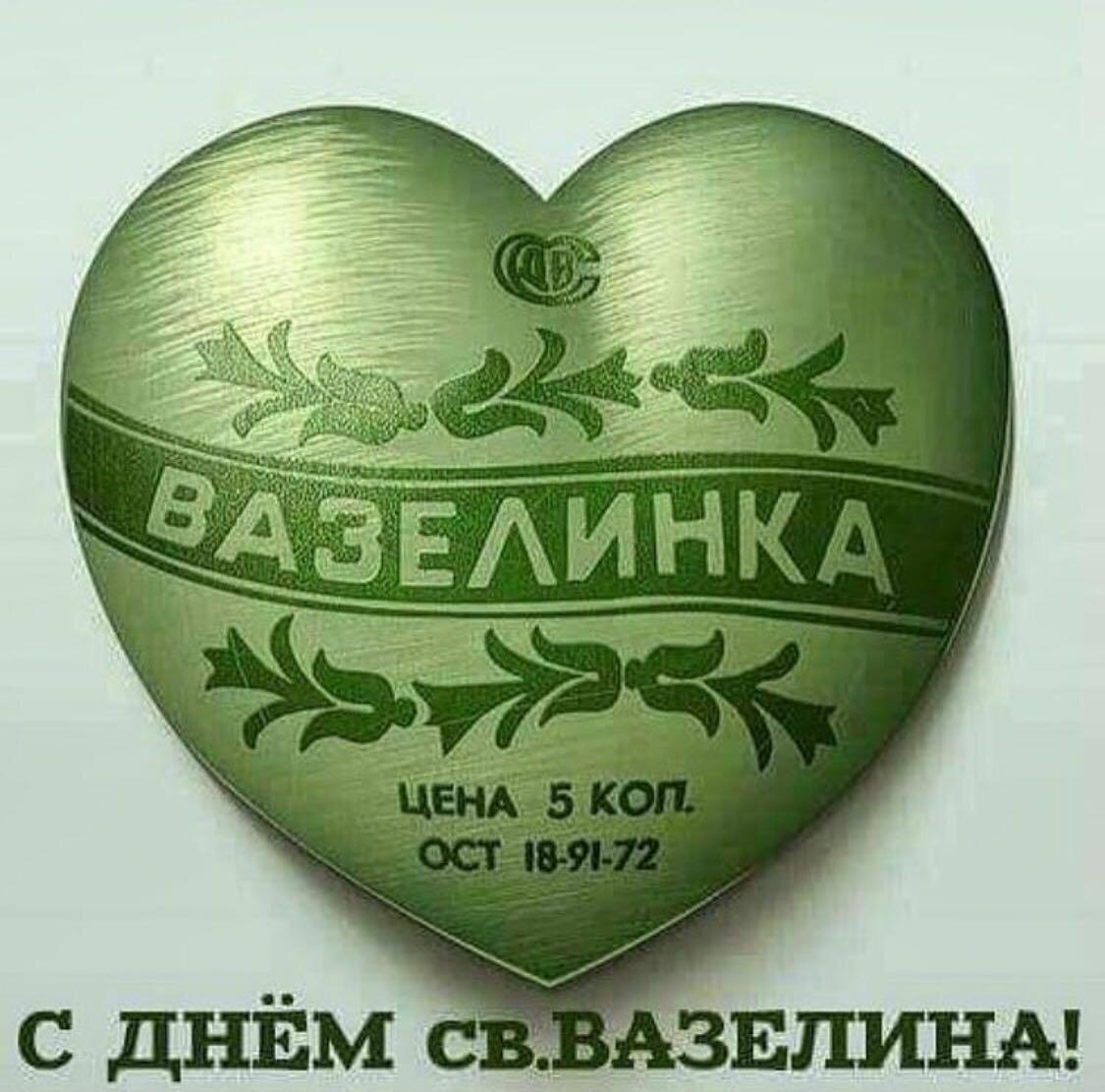 С днем валентина пошлое поздравления