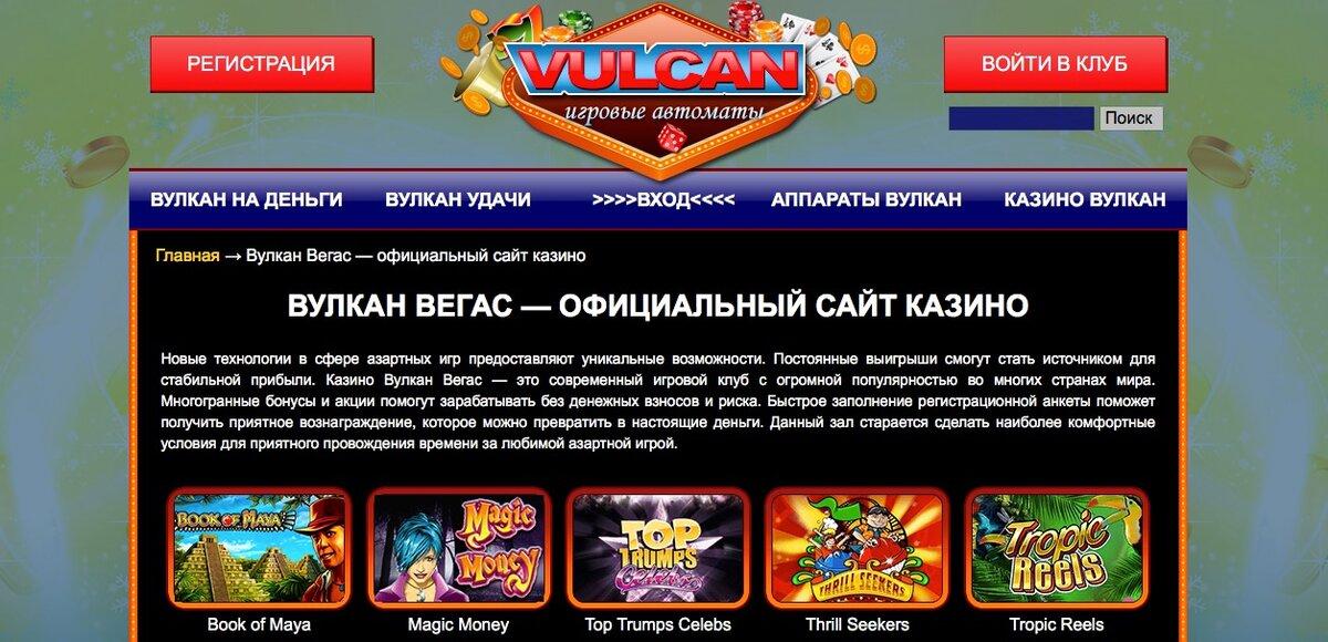 игровой клуб вулкан вегас