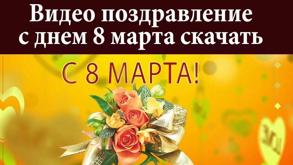 Ролики на 8 марта поздравление