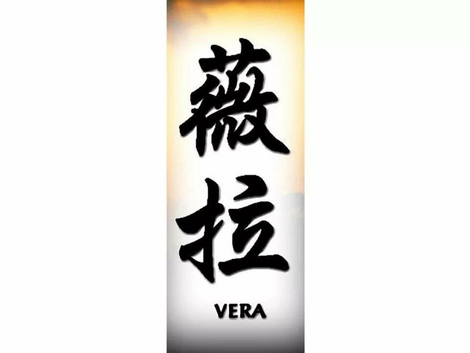 Китайские крупные картинки иероглифы его