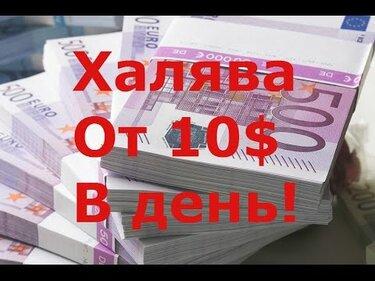 Заработать в день 50 рублей в интернете ставки на спорт в ростове