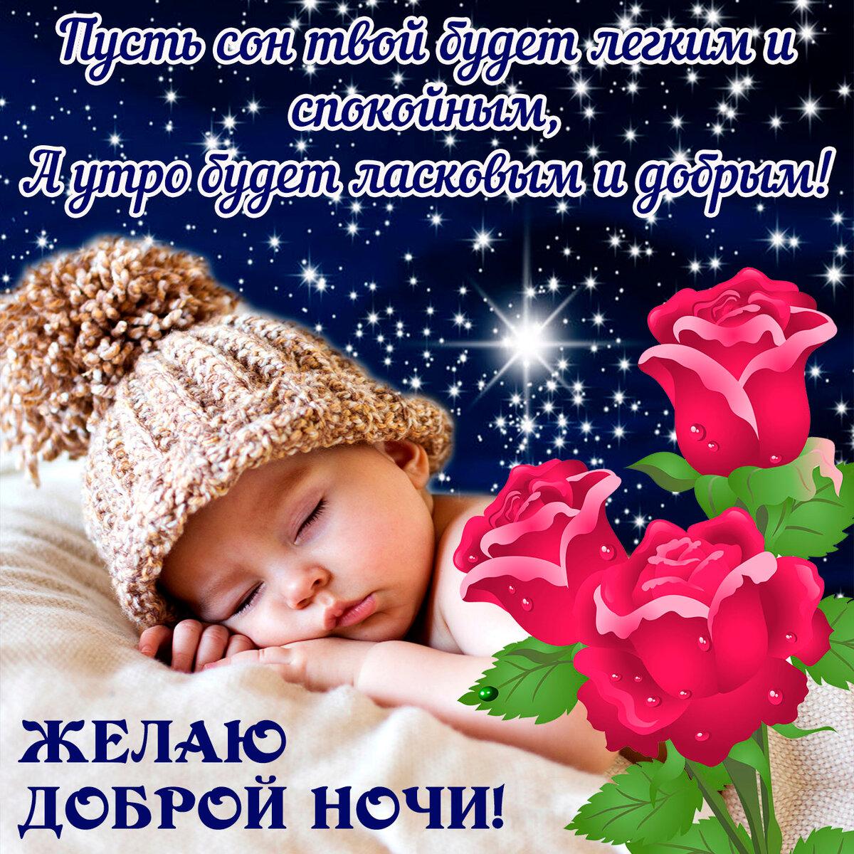 Красивые открытки с пожеланиями спокойной ночи женщине
