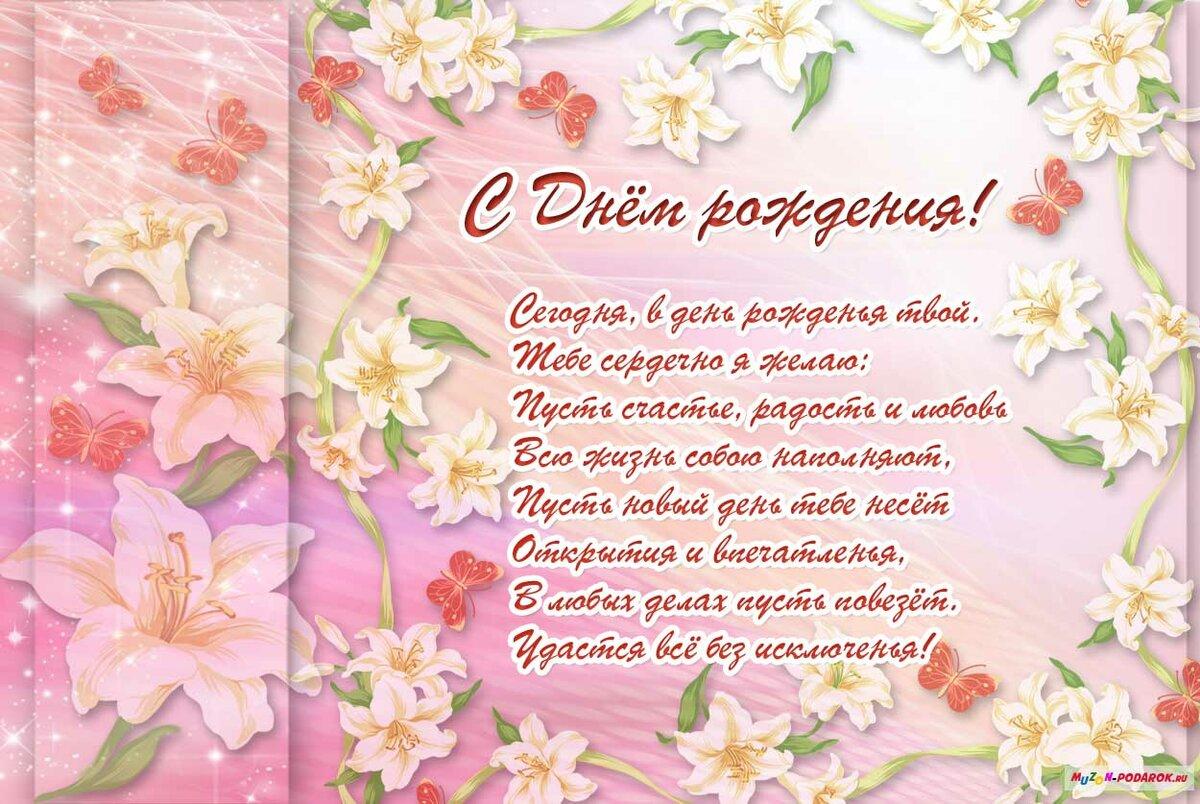 Поздравление, поздравления с днем рождения девушке в стихах красивые открытка