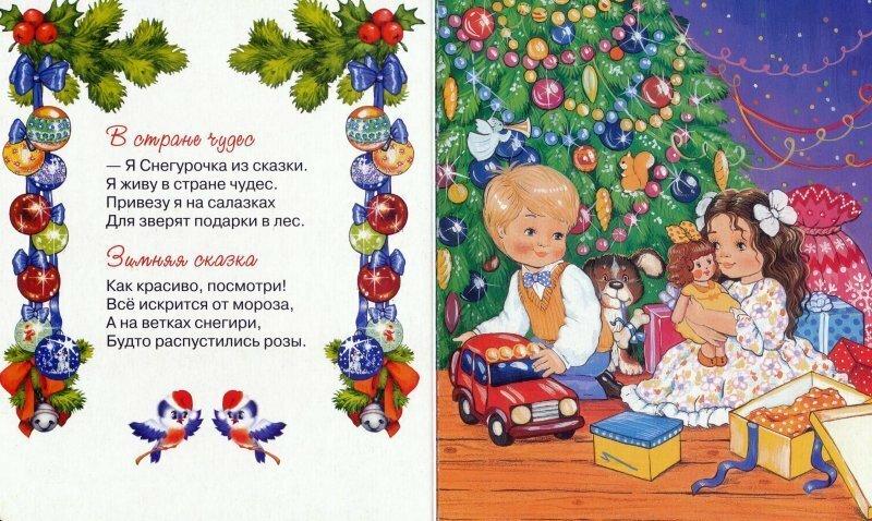 День, новогодние стихи в картинках для детей
