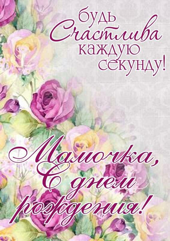 Открытку, поздравления с открыткой маме