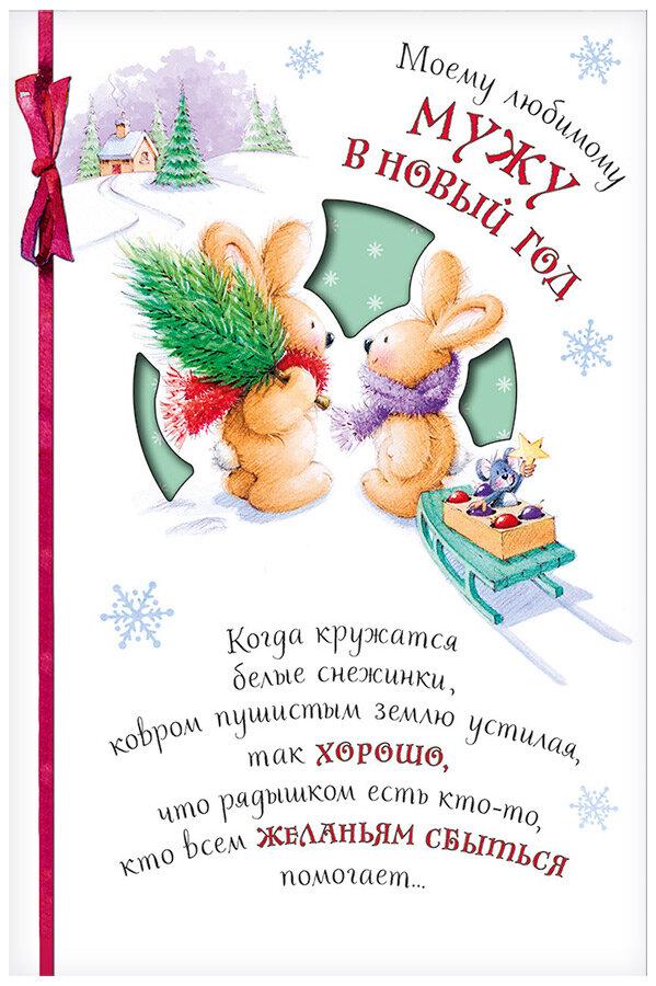День, открытка с новым годом для любимого мужа