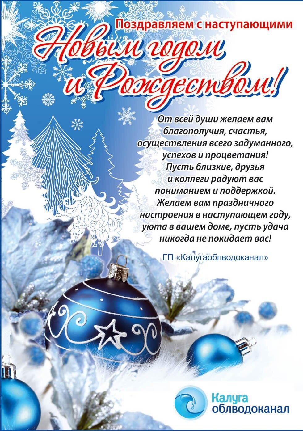 Открытка поздравления с новым годом и рождеством 2019