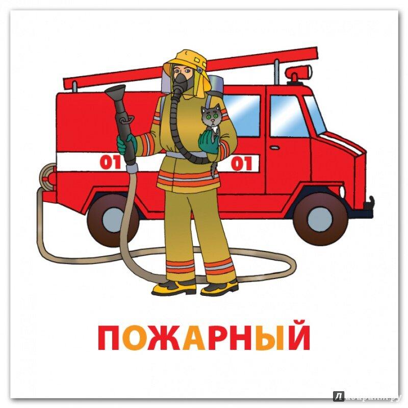 картинки на тему моя профессия пожарный подкожный