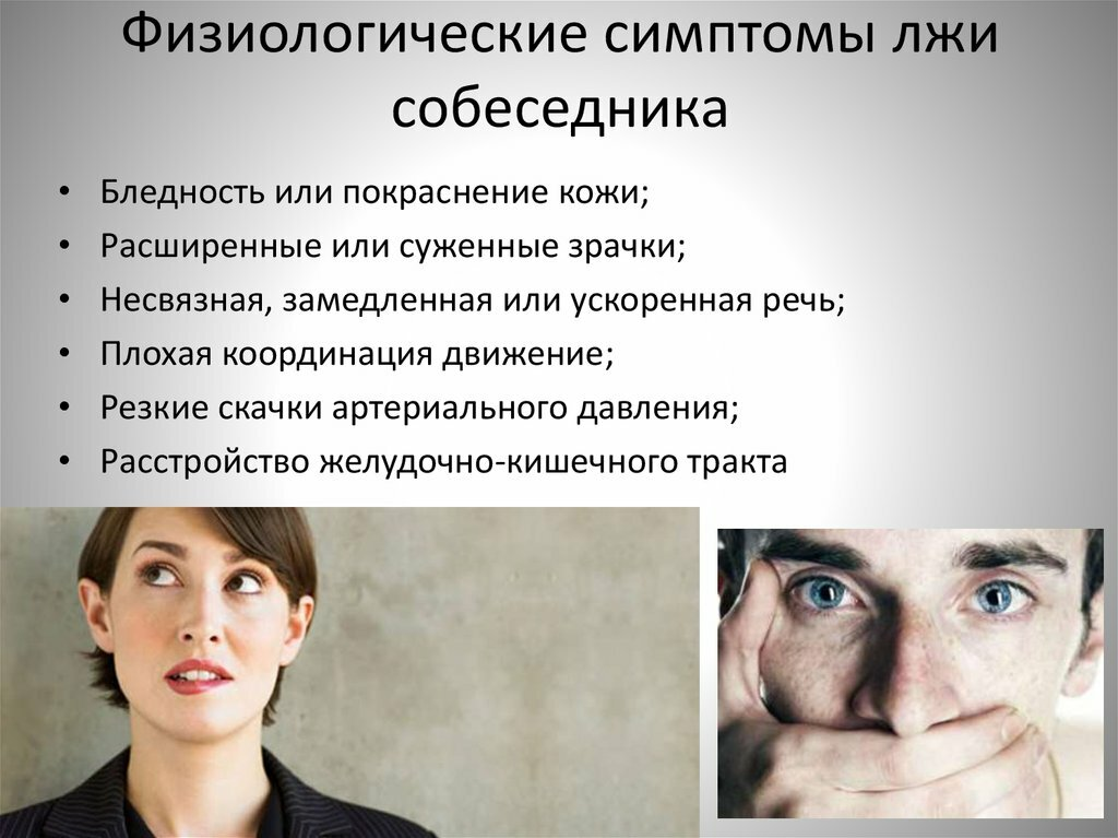 Мимика ложь в картинках