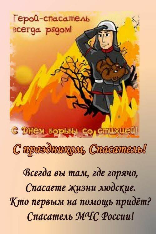 Поздравления с мчс в картинках, открытка днем рождения