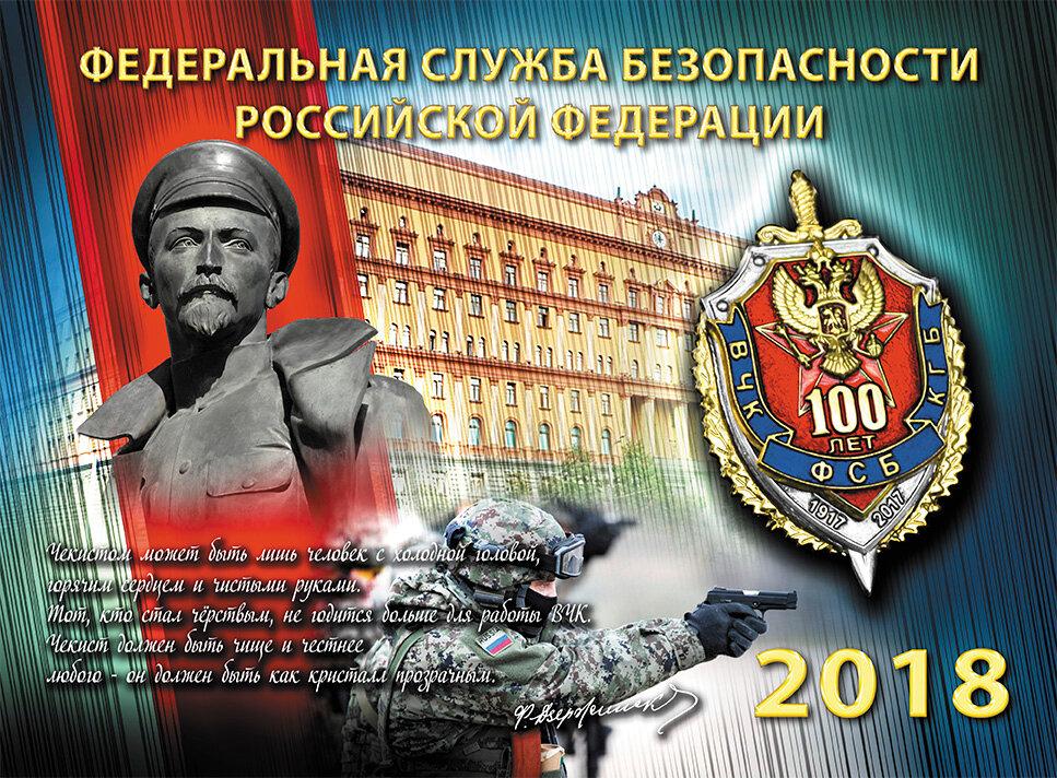 с днем чекиста картинки патриотичные советские