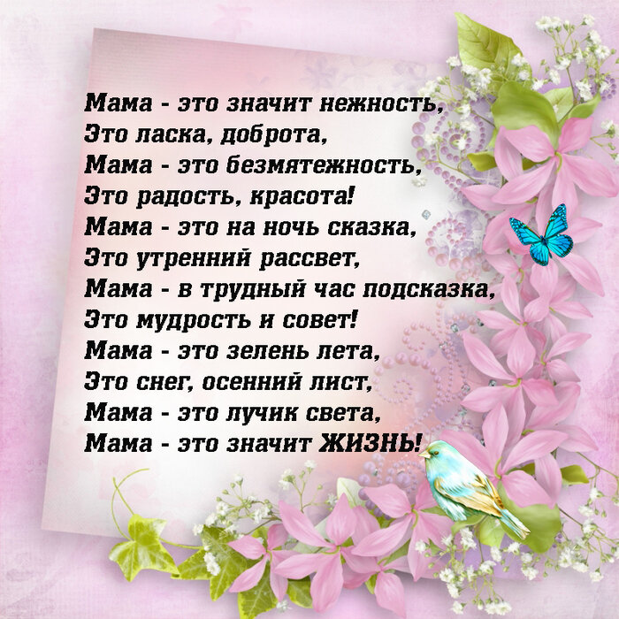 Стихи про маму красивые короткие