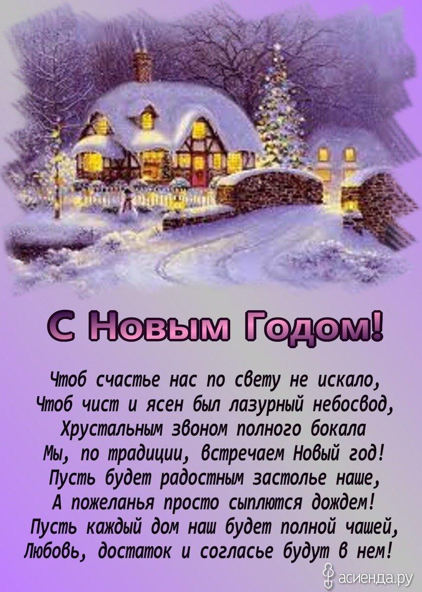 Тексты новогодние поздравление и открытки новогодние, картинки