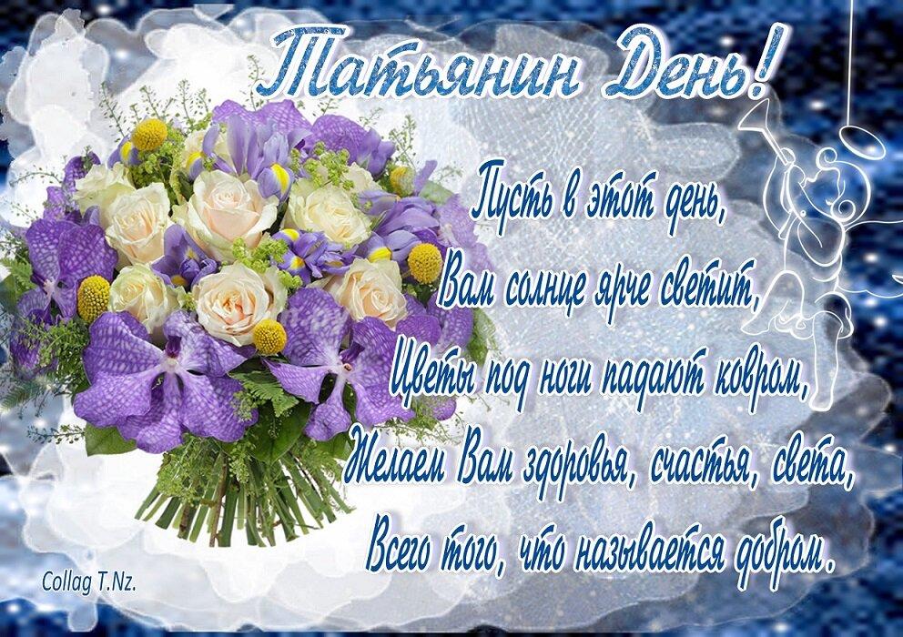 Поздравления в татьянин день красивые для всех татьян