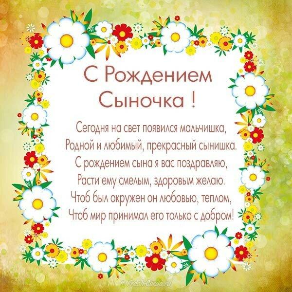 все-таки верно поздравление дочери с днем рождения сына от дедушки свое время россия