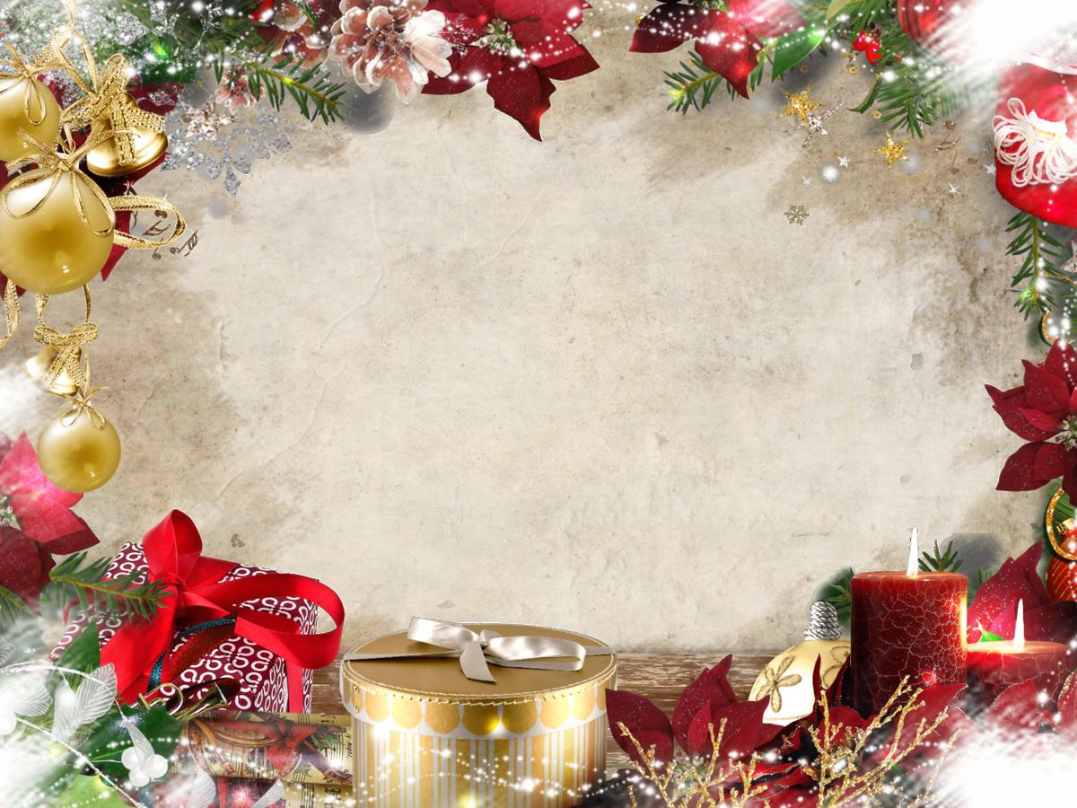Поздравления на новый год в рамках