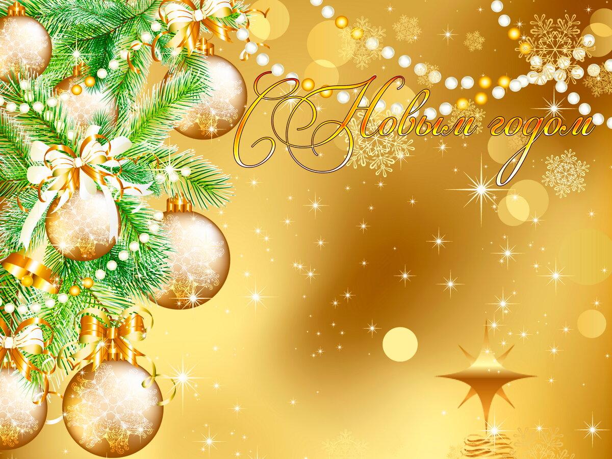 Фон открытки для нового года