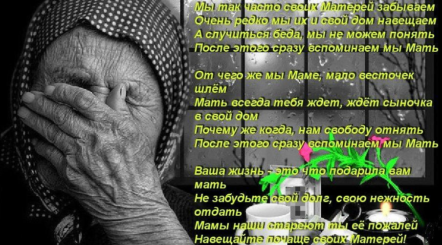 стихи пожилой матери круглыхина
