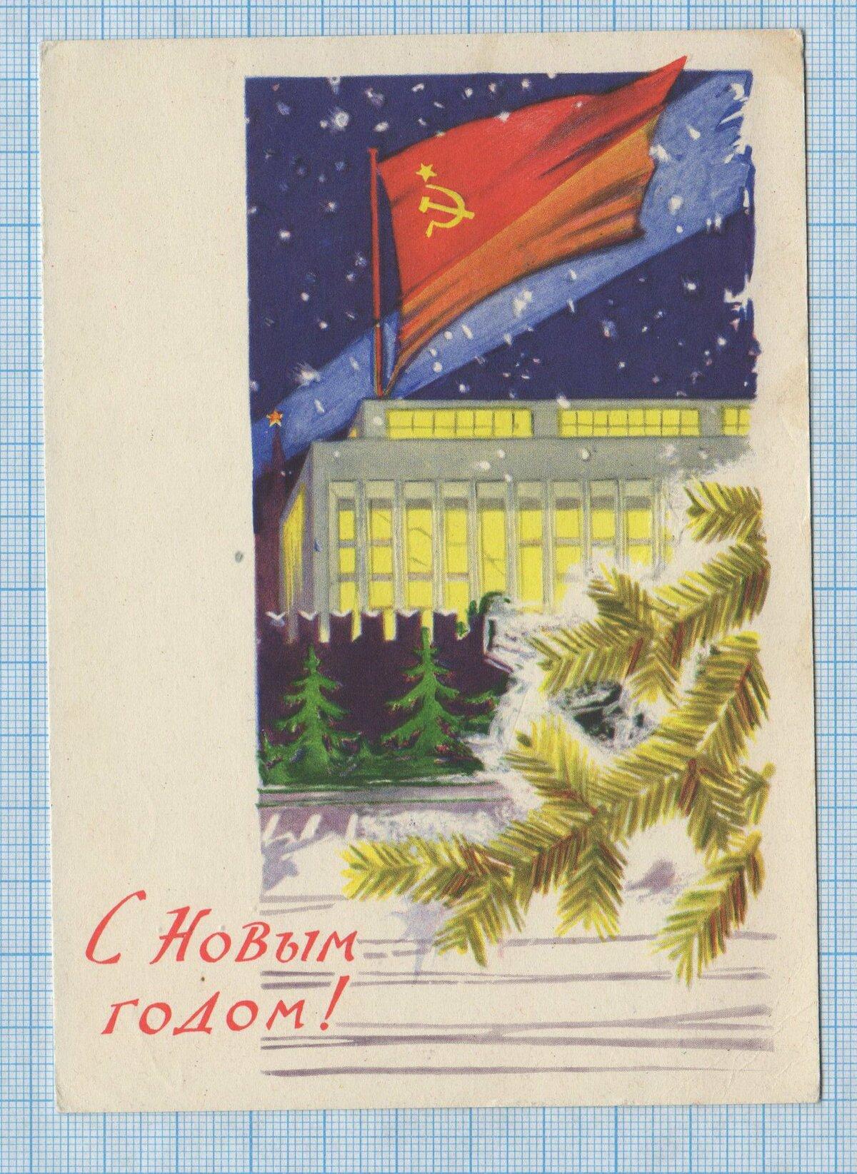 Хороший день, открытки с новым годом 1961 год