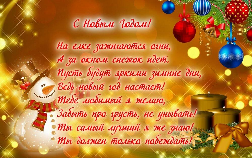 стихи поздравление с наступающим новым годом вам твой