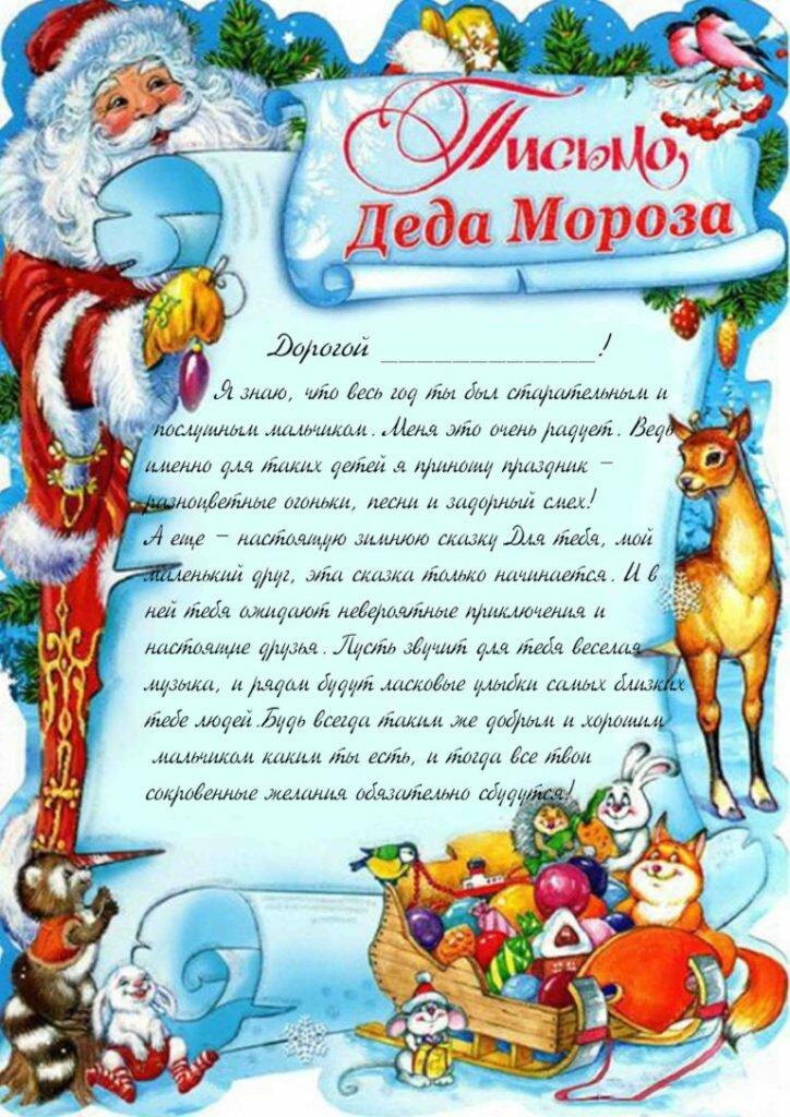 Поздравления от деда мороза на открытке, анимации