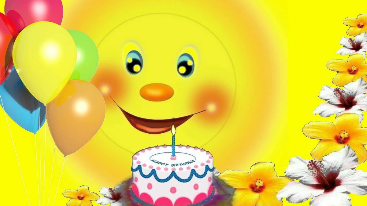 Стихом день, видео поздравление с детским днем рождения