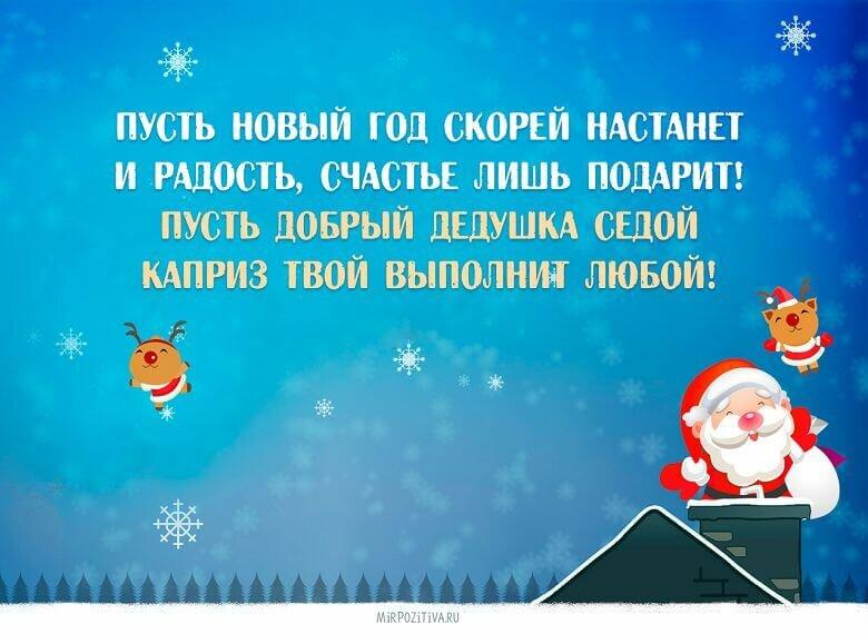 Картинки о новом годе прикольные короткие, открытку