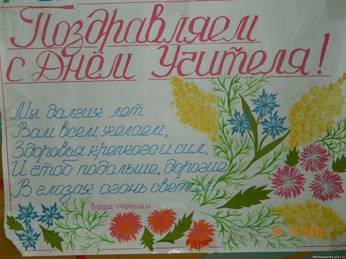 рисунок к празднику день учителя