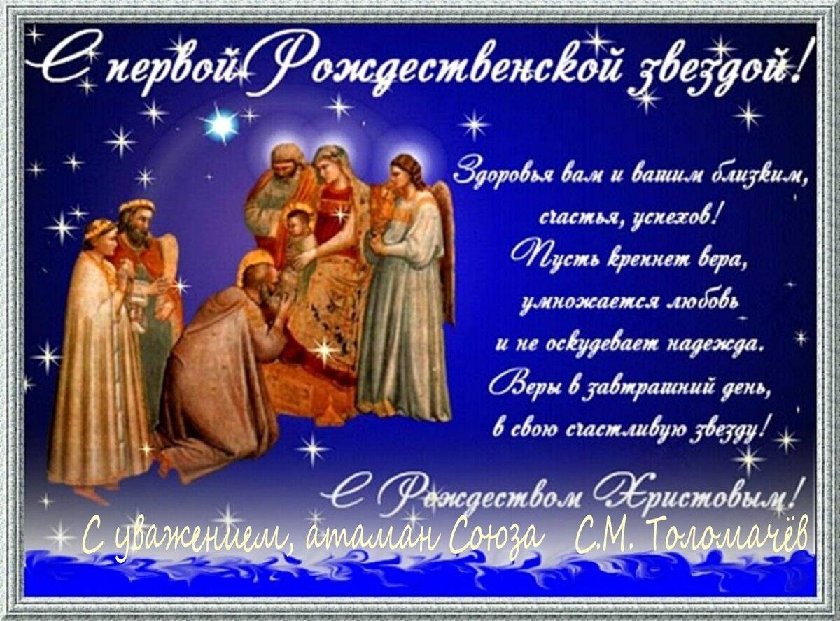 Рождество христово красивое поздравление в прозе