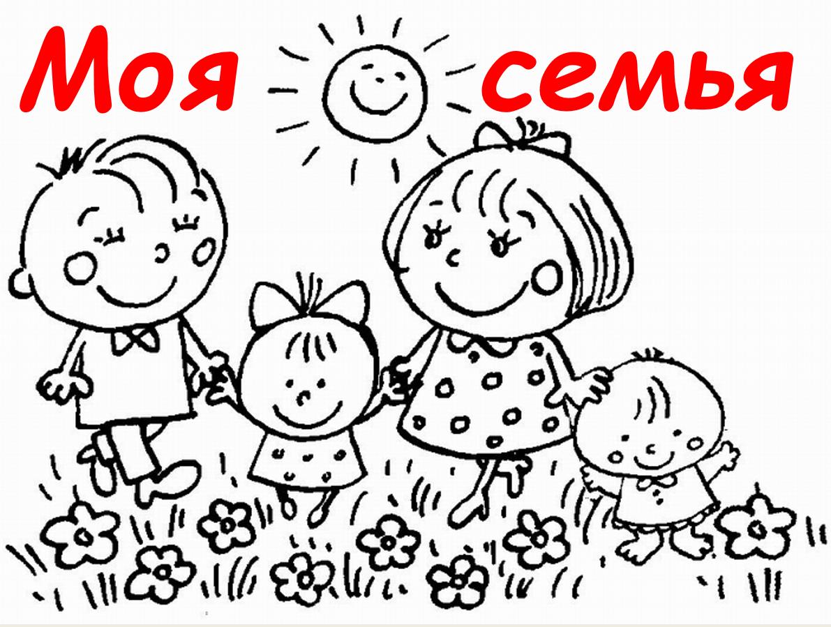 Рисунок к дню защиты детей карандашом, надписями дружбе