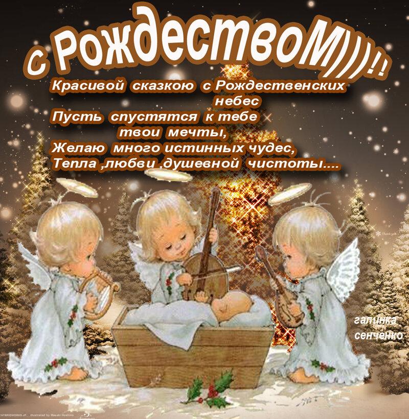 Красивая открытка с рождеством христовым, открытки поздравления