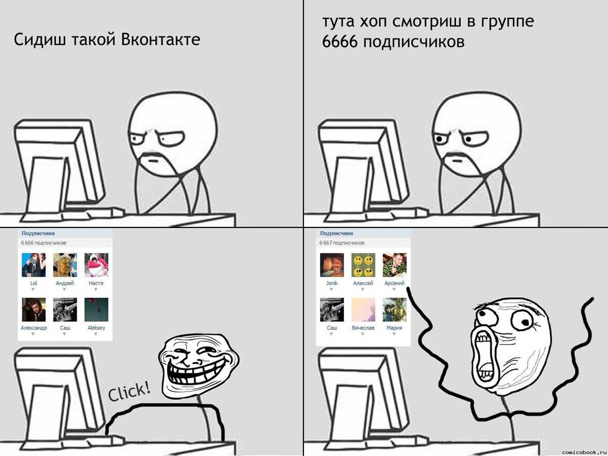 Приколы из картинок вконтакте