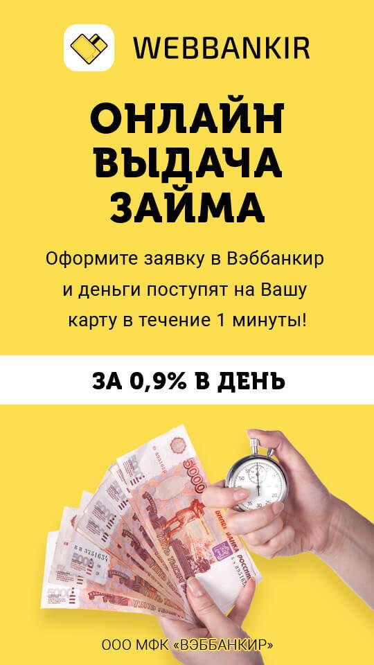 Народные деньги займы