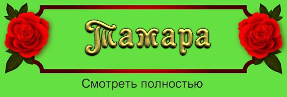С Новым Годом Тамара! Открытки