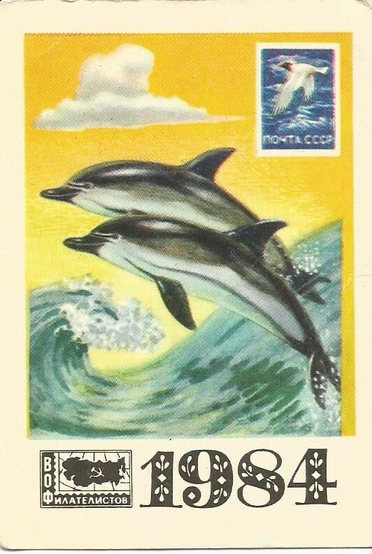 Вов, почта россии открытки дельфин
